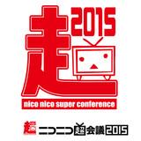 超会議2015のロゴ描いてみた。