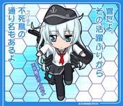 暁型駆逐艦2番艦 響 「不死鳥だよ」