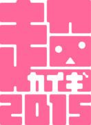 ニコニコ超会議2015 ロゴ案