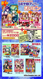 C87 お品書き【2014冬コミ二日目】