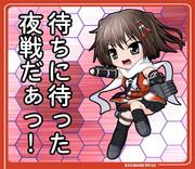 川内型軽巡洋艦1番艦 川内・改二 「待ちに待った夜戦だぁっ!」