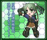 翔鶴型正規空母2番艦 瑞鶴・改 「目標!母港執務室の提督!」