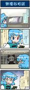 がんばれ小傘さん 1487
