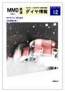 MMD鉄道ダイヤ情報[2014年12月号]
