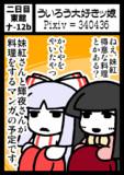 コミケ87サークルカット