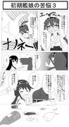 【金剛漫画】ケッコンカッコカリ3