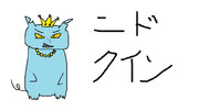No.031 ニドクイン