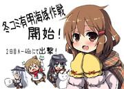 雷「いよいよ冬コミ有明海域作戦開始よ!」