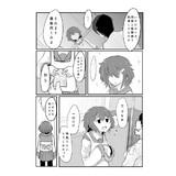 共依存の雷ちゃん漫画(サンプル)2/4