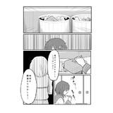 共依存の雷ちゃん漫画(サンプル)3/4