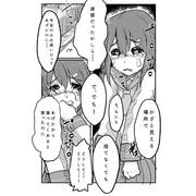 共依存の雷ちゃん漫画(サンプル)4/4