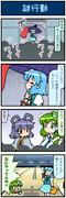 がんばれ小傘さん 1489