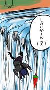 ドヤ顔でいい考えを提案してマッハで滝から落ちる天龍の図