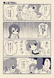 【アイマス漫画】春香さん、心からの気遣いをする