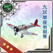九六艦戦の原型