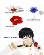 【アクセサリ配布】っぽい花3種類