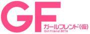 ガールフレンド(仮) ロゴ