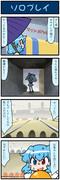 がんばれ小傘さん 1490