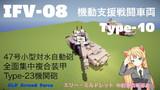 【minecraft軍事部】IFV-08 機動支援戦闘車 Type-10