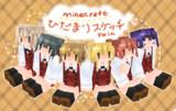 【minecraft】ひだまりスケッチスキン