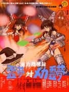 [東方機械録]霊夢対メカ霊夢宣伝ポスター 2015年公開版