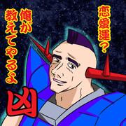雄みくじ2015