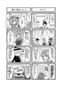 東方玄人野球 妖怪の山編3(楽天)