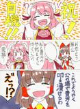 華扇ちゃん参戦おめでとう漫画