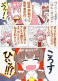 華扇ちゃん参戦おめでとう漫画2