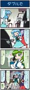がんばれ小傘さん 1491