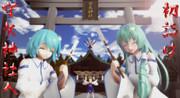 初詣は守矢神社へ!