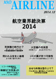 月刊MMDエアライン 2014年12月号