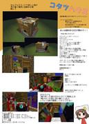 【minecraft】みんなで作ろうコタツハウス!