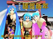【MMD年賀状2015】新年のご挨拶