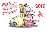 あけましておめでとうございます 2015