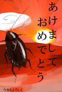 あけおめイラストVerG