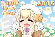謹賀新年in2015