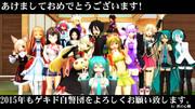 2015年もゲキド自警団をよろしく!!!