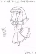 コハエース風アリスというのを描いてみた