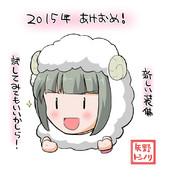 あけましておめでとうございますの羊装備夕張さん