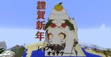 マインクラフト 北方棲姫(謹賀新年 Ver.)