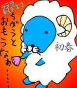 ぼの羊であけおめ