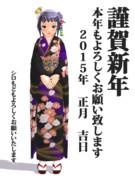 【謹賀新年】振袖黒ちゃん2015年賀状【MMD】
