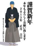 【謹賀新年】キリコパパの親馬鹿年賀状2015【MMD】