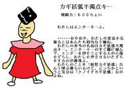 【何これ】カギ括弧半濁点キー