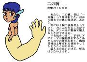 【何これ】二の腕