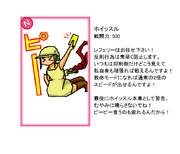 【何これ】ホイッスル