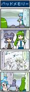 がんばれ小傘さん 1495