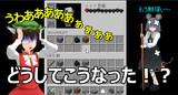 橙の箱庭探索録 ナズーリンピンチ!!