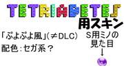 TetriAbetes用スキン「ぷよぷよ風」